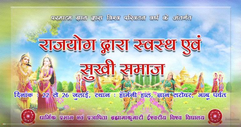 LIVE: Manaviya Mulyo me Adhyatm ki Bhumika | Religious wing | 03-08-19